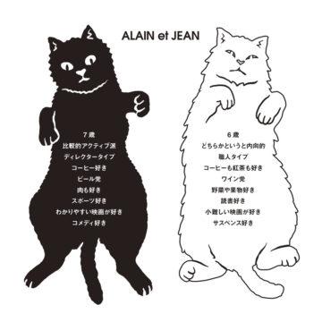 アランとジャンのキャラクターズファイル
